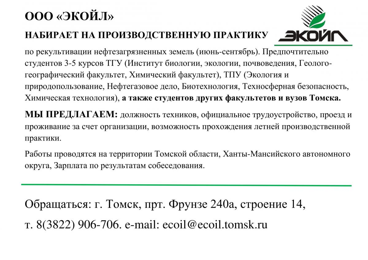 Программа производственной практики специальность Экология  Производственная практика биология