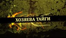 Документальный фильм из серии &laquoХозяева Тайги» - Ихтиологи из Томска