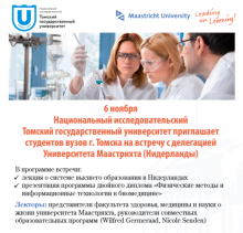 6 ноября  Национальный исследовательский  Томский государственный университет приглашает   студентов вузов г. Томска на встречу с делегацией   Университета Маастрихта (Нидерланды)