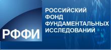 Конкурс проектов фундаментальных исследований, проводимый Фондом и администрацией Томской области