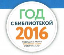 БИ награждён за победу в ежегодной акции &laquoГод с библиотекой&raquo-2016